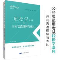 中公教育2020公务员考试教材轻松学系列:行测言语理解与表达