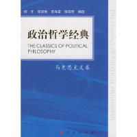 政治哲学经典—马克思主义卷