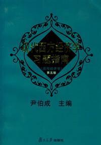 现代西方经济学习题指南(宏观经济学)第五版