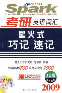 2009考研英语词汇星火式巧记速记(4分册各个击破版)(书+MP3光盘)