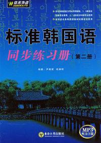 标准韩国语  同步练习册 (第二册) (内容一致,印次、封面或原价不同,统一售价,随机发货)