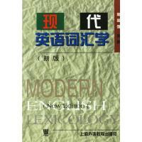 现代英语词汇学(新版)(内容一致,印次、封面或原价不同,统一售价,随机发货)