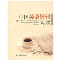 中国英语报刊阅读