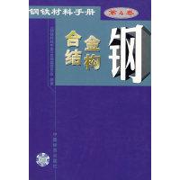 钢铁材料手册 第 4卷 合金结构钢