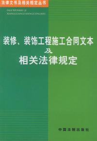 装修装饰工程施工合同文本及相关法律规定/法律文书及相关规定丛书