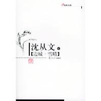 边城·雪晴——现代作家精选本
