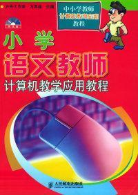 小学语文教师计算机教学应用教程(附CD-ROM光盘一张)——中小学教师计算机教学应用教程