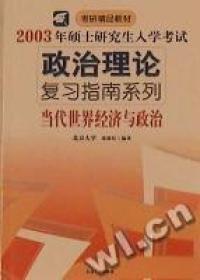 2003年全国硕士研究生入学考试政治理论