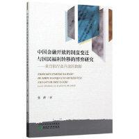 中国金融开放的制度变迁与国民福利转移的博弈研究——来自银行业开放的数据