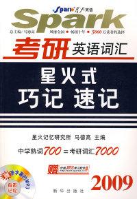 2009考研英语词汇星火式巧记速记(单书)(书+MP3光盘)