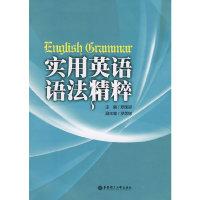 实用英语语法精粹