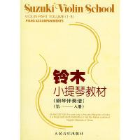 铃木小提琴教材:钢琴伴奏谱