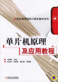 单片机原理及应用教程