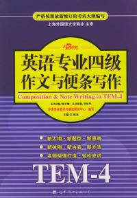 英语专业四级作文与便条写作:TEM-4
