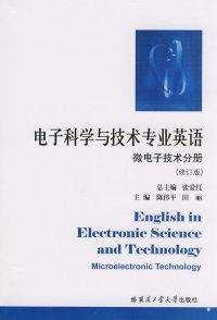 电子科学与技术专业英语:微电子技术分册(修订版)