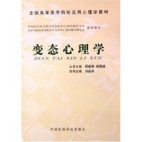 变态心理学(全国高等医学院校应用心理学教材)