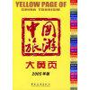 中国旅游大黄页(2005年版)