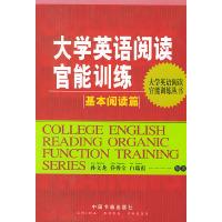 大学英语阅读官能训练 基本阅读篇