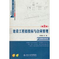 建设工程招投标与合同管理-(第2版)