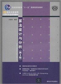 算法设计与分析-(第3版)(内容一致,印次、封面或原价不同,统一售价,随机发货)