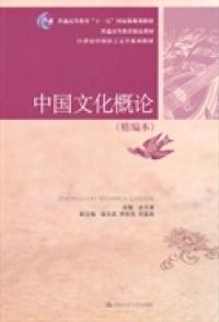 中国文化概论-(精编本)