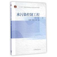 水污染控制工程-上册-第四版