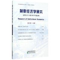 制度经济学研究2017年第2期(总第五十六辑)