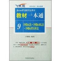 2008国家司法考试教材一本通9:国际法·国际私法·国际经济法