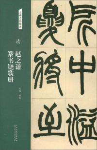 清:赵之谦 篆书铙歌册/名碑名帖经典