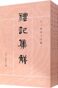 礼记集解(全三册)