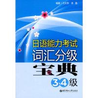 日语能力考试词汇分级宝典(3.4级)