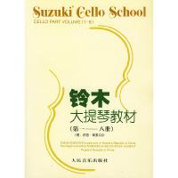 铃木大提琴教材(第一-八册)