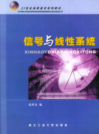 信号与线性系统——21世纪高职高专系列教材