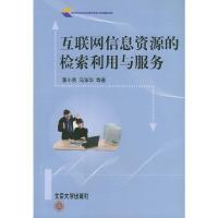 互联网信息资源的检索利用与服务