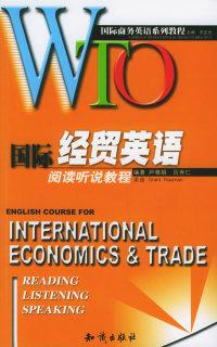 WTO国际经贸英语阅读听说教程(1书+4磁带)