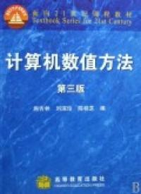 计算机数值方法(第三版)(内容一致,印次、封面或原价不同,统一售价,随机发货)