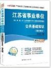 2014公共基础知识 综合知识(最新版)