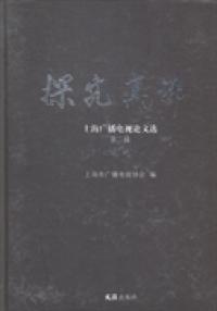 探究真谛:上海广播电视论文选:第二辑