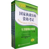 2008版公卫医师应试指导(上、下册)