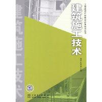 工程建设行业就业必备知识丛书 建筑施工技术