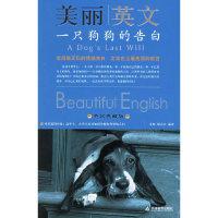 一只狗狗的告白(英汉典藏版)美丽英文