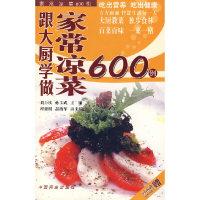跟大厨学做家常凉菜600例