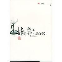 骆驼祥子·黑白李——现代作家精选本