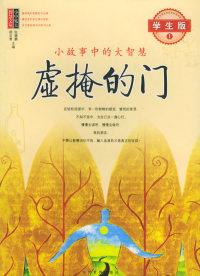 虚掩的门:小故事中的大智慧(学生版1)/小中见大智慧文丛