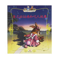 齐尼娅姑妈和吃人妖魔(注音版)——兔子帕西一家的奇妙故事