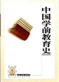 中国学前教育史