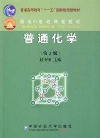 普通化学(第3版)(内容一致,印次、封面或原价不同,统一售价,随机发货)