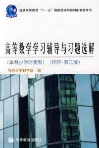 高等数学学习辅导习题选解(本科少学时类型)(同济第三版)