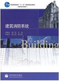 建筑消防系统