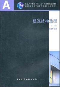 建筑结构选型(第二版)